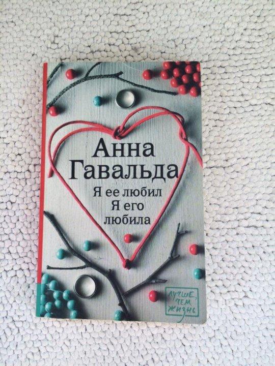 АННА ГАВАЛЬДА Я ЕЁ ЛЮБИЛ Я ЕГО ЛЮБИЛА СКАЧАТЬ БЕСПЛАТНО