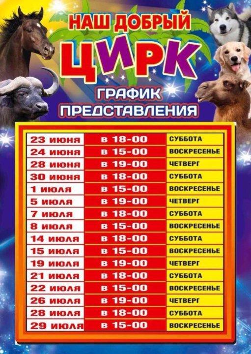 Билеты в цирк нижний новгород купить стоимость париж опера купить билет