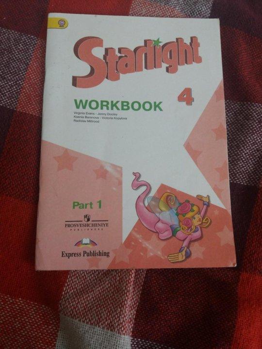 английский язык starlight 6 класс купить