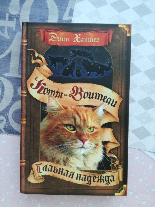 вторник хантер эрин коты-воители все книги по порядку что болельщики