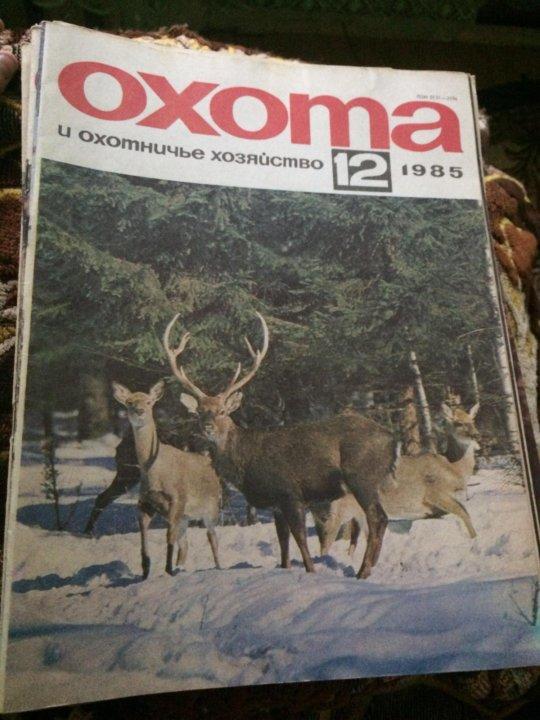 Рыболовный, охотничий журнал Охотничий Двор: Охота
