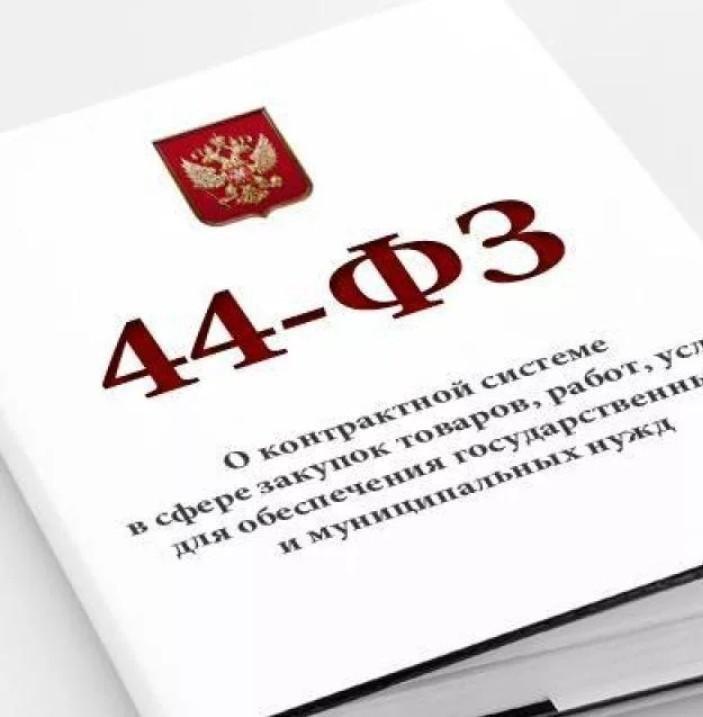 юрист 44 фз москва