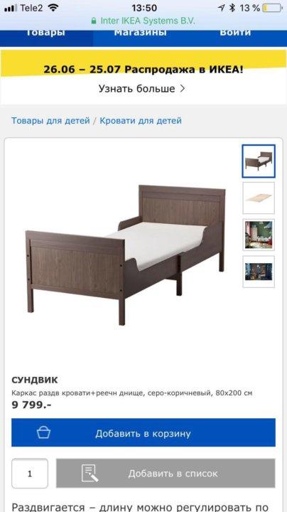 детская раздвижная кровать икеа с матрасом купить в москве цена 7