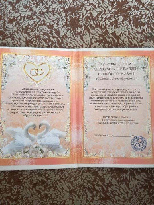Открытки и дипломы на серебряную свадьбу