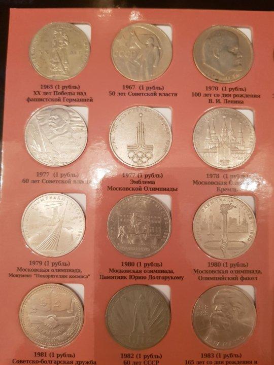 Памятные и юбилейные монеты СССР – купить в Москве, цена 8