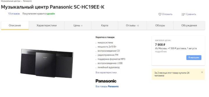 Музыкальный центр Panasonic SC-HC19EE-K – купить в Зеленограде, цена ... 5cae22574c5