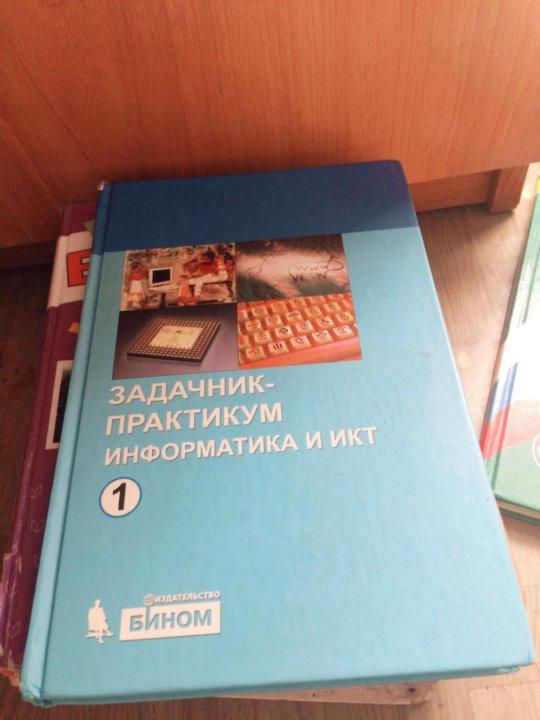 Задачник практикум информатика и икт ответы гдз