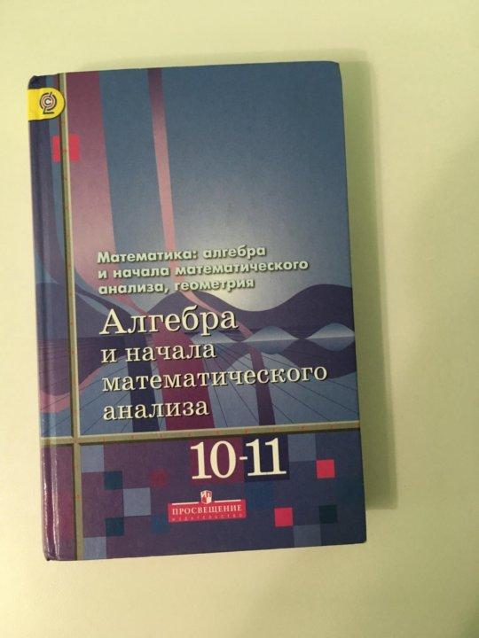 Учебник алгебры 10-11 класс алимов – купить в челябинске, цена 350.