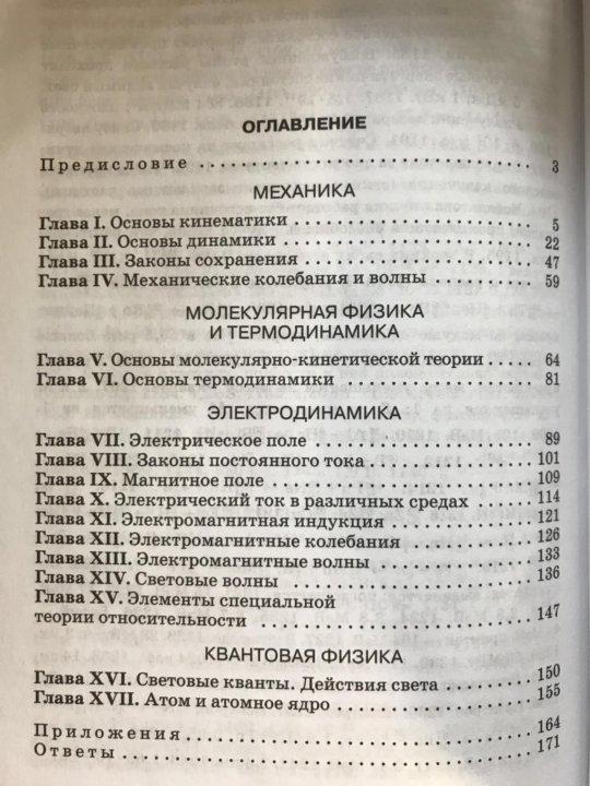 Задачник Рымкевича Механика