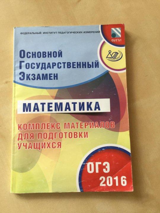 решебник семенова ященко 2018