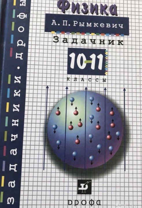 учебник 10-11 а.п.рымкевич классы физика задачник