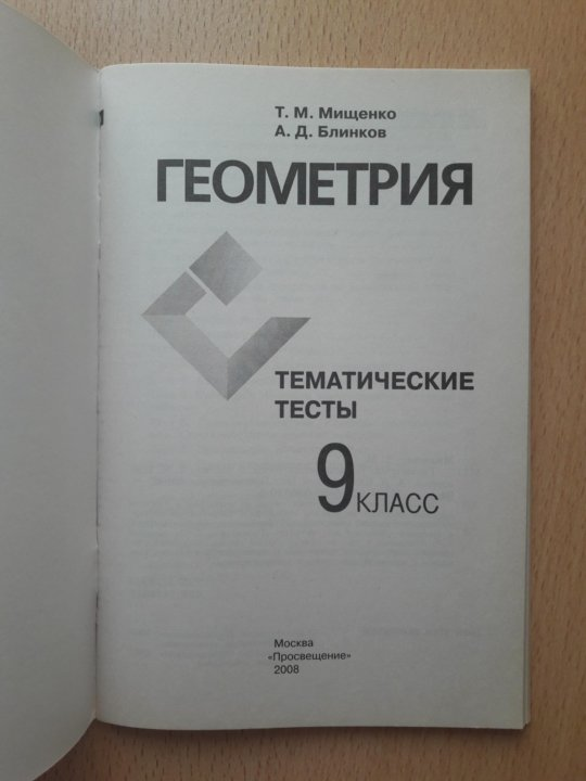 Решебник по тестам по геометрии 7 класс книгина
