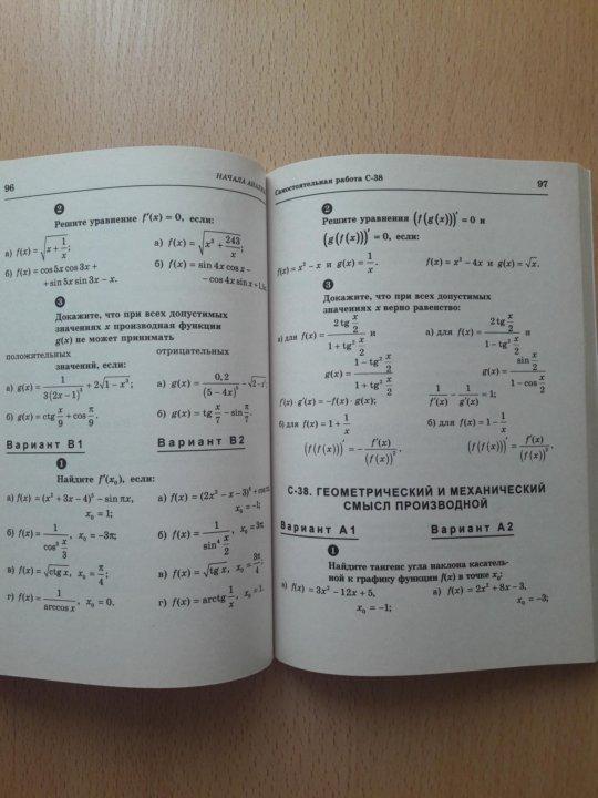 Решебник алгебра ершова 10-11 класс алгебра и начало анализа