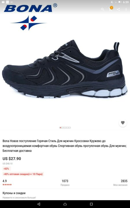 a919ce156732b3 Кроссовки новые BONA 49 eur 49eur – купить в Геленджике, цена 1 500 ...