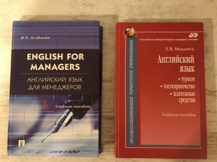 решебник по английскому агабекян 22 издание