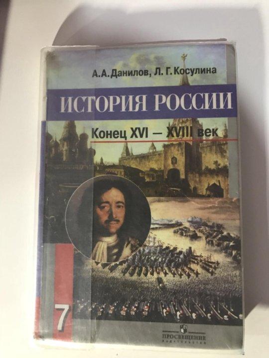 Задачники По Истории России