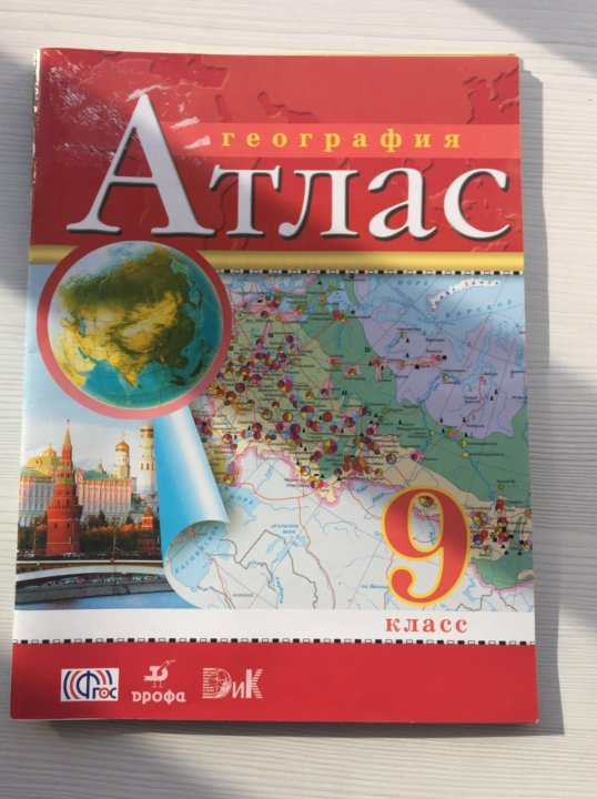 по класса географии решебник дрофа атлас 8