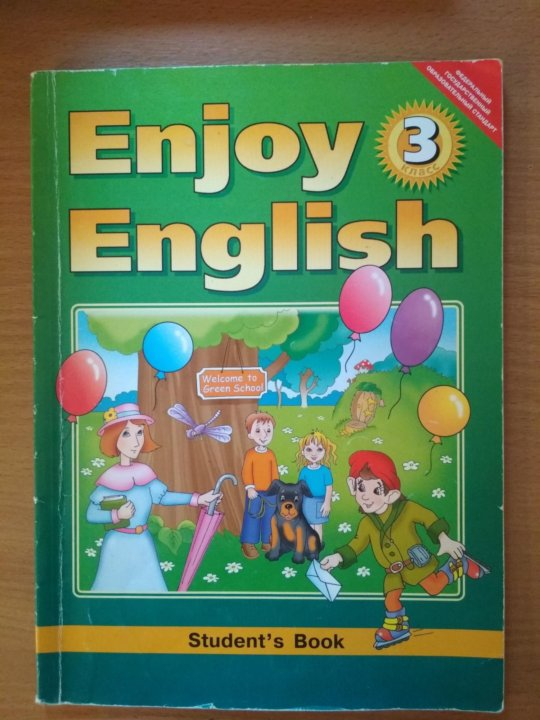 Учебник удовольствием 3 английский гдз класс с