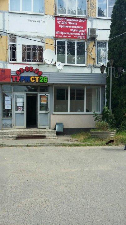 Коммерческая недвижимость в ставрополе цены снять место под офис Ставропольская улица