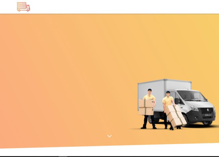 45f9b93ca9ad Продам сайт грузоперевозок – купить в Москве, цена 13 000 руб., дата ...