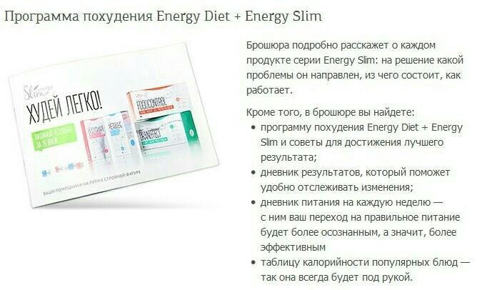 Программа Для Похудения Slim Energy Отзывы.