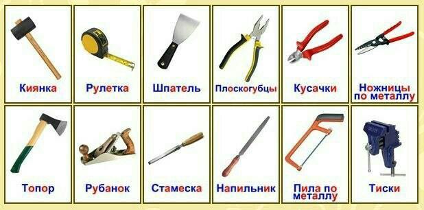 Инструменты картинки и названия