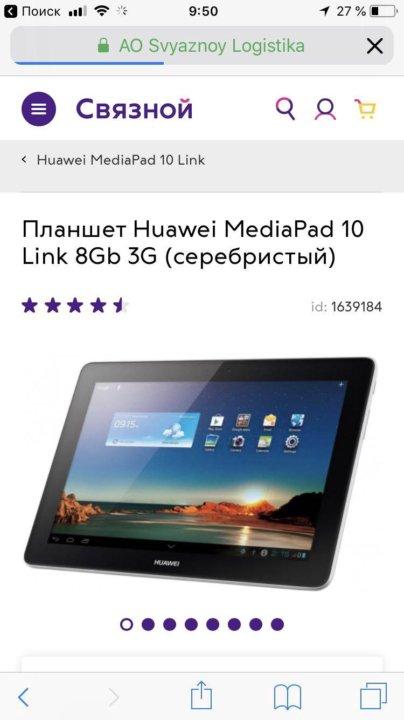 Планшет HUAWEI MediaPad 10 link – купить в Новороссийске, цена 4 000