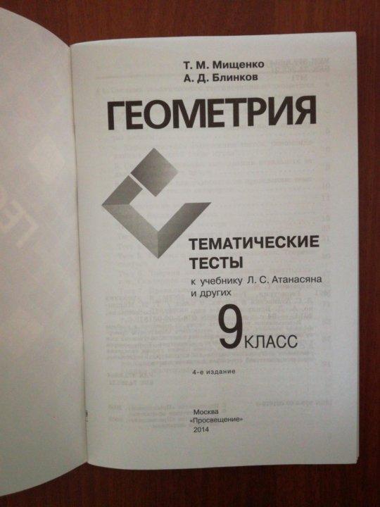 Тематические блинков 7 гдз тесты геометрия гдз мищенко класс