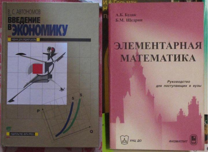 2116053fd Книги для старшеклассников и студентов – купить в Москве, цена 100 ...