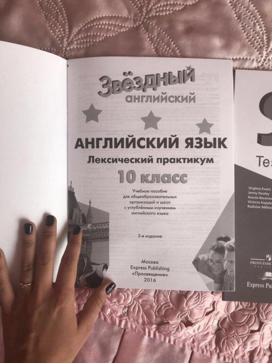 английский 10 класс вирджиния эванс
