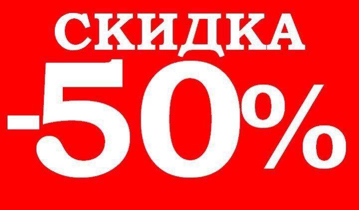 f93f61c2f22e Скидка 50% на детскую одежду – купить в Красноярске, бесплатно ...