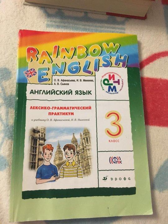 английский rainbow english 3 класс