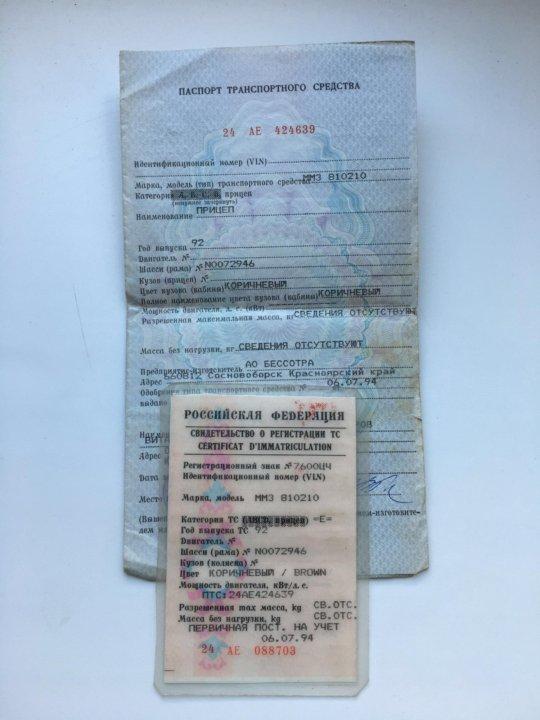 c33d93b61a05 Легковой прицеп ММЗ 81021 – купить в Красноярске, цена 15 000 руб ...