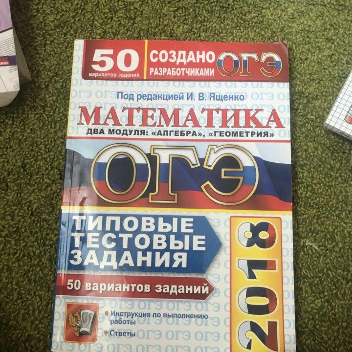 Математика 2018 тесты гдз