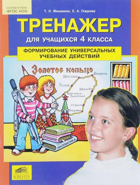 Гдз Тренажер Для Учащихся 2 Класса Мишакина Ответы
