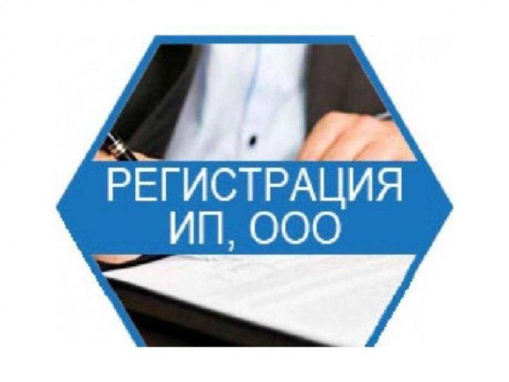 Регистрация ооо ип челябинск квалификационный справочник должностей бухгалтерии