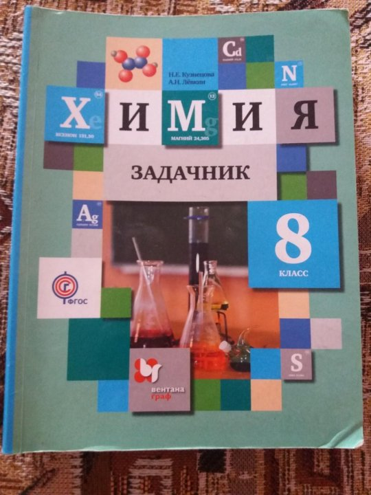 Ерохин задачник по химии ответы