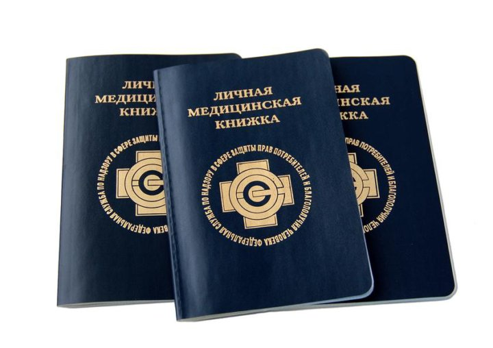 Цены медицинская книжка регистрация в белоруссии временная регистрация