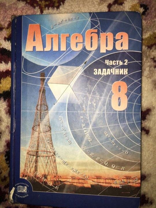 Класс мордкович алгебра 1999 8 задачник