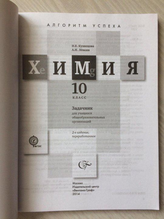 Ренкевич 10 Класс Задачник