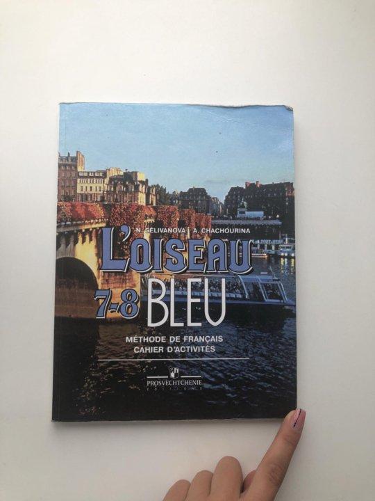 Bleu гдз loiseau 7