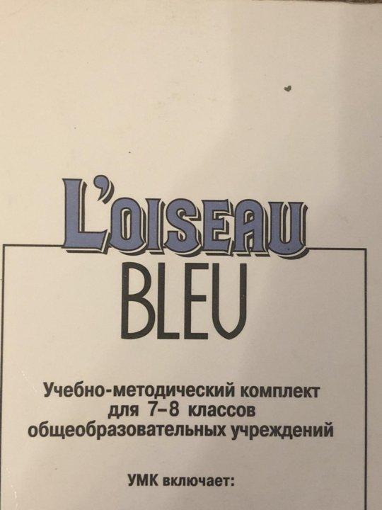 Loiseau bleu 7 гдз