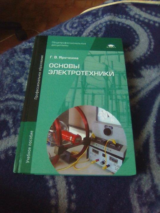 Электротехника ярочкина решебник по сборнику