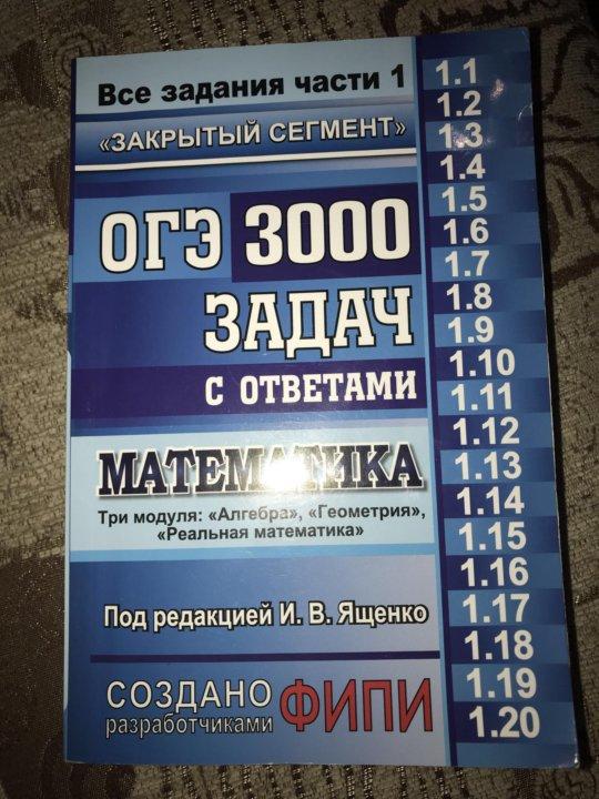 3000 задач огэ ященко 2018 гдз