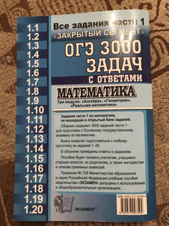 Огэ 3000 Задач Ященко Решебник Ответы 2018