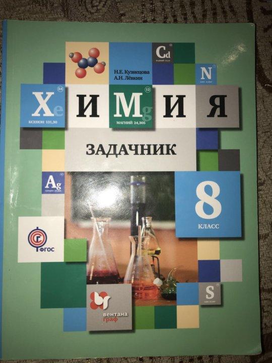 10 класс фгос химия задачник
