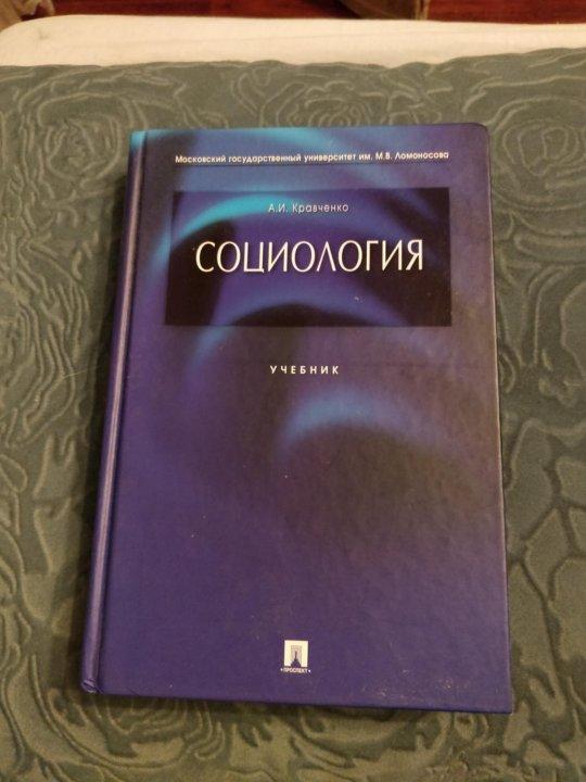 Социология. Учебник для вузов (fb2) | куллиб классная библиотека!