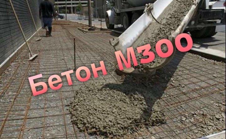 Купить бетон м300 краснодар штукатурка декоративная бетон купить