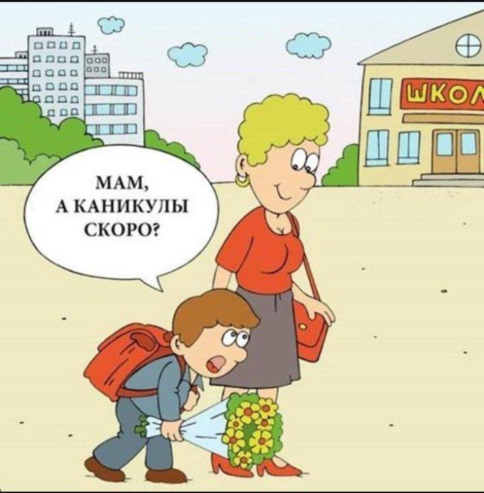 Романтика анимация, смешные картинки про школу и каникулы