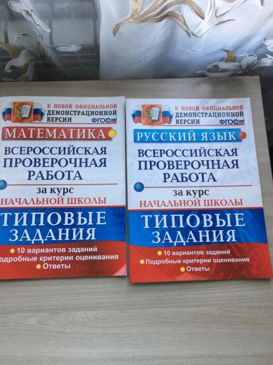 язык решебник всероссийская работа русский проверочная